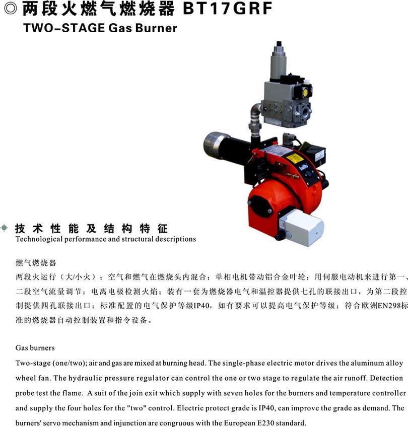 销售baite百特牌bt17grf燃气燃烧机燃烧器